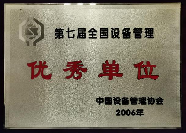 第七届全国设备管理优秀单位