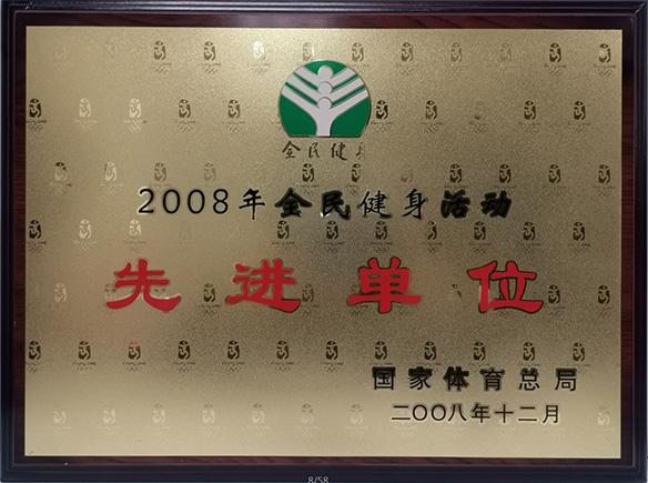 2008年全民健身活动先进单位
