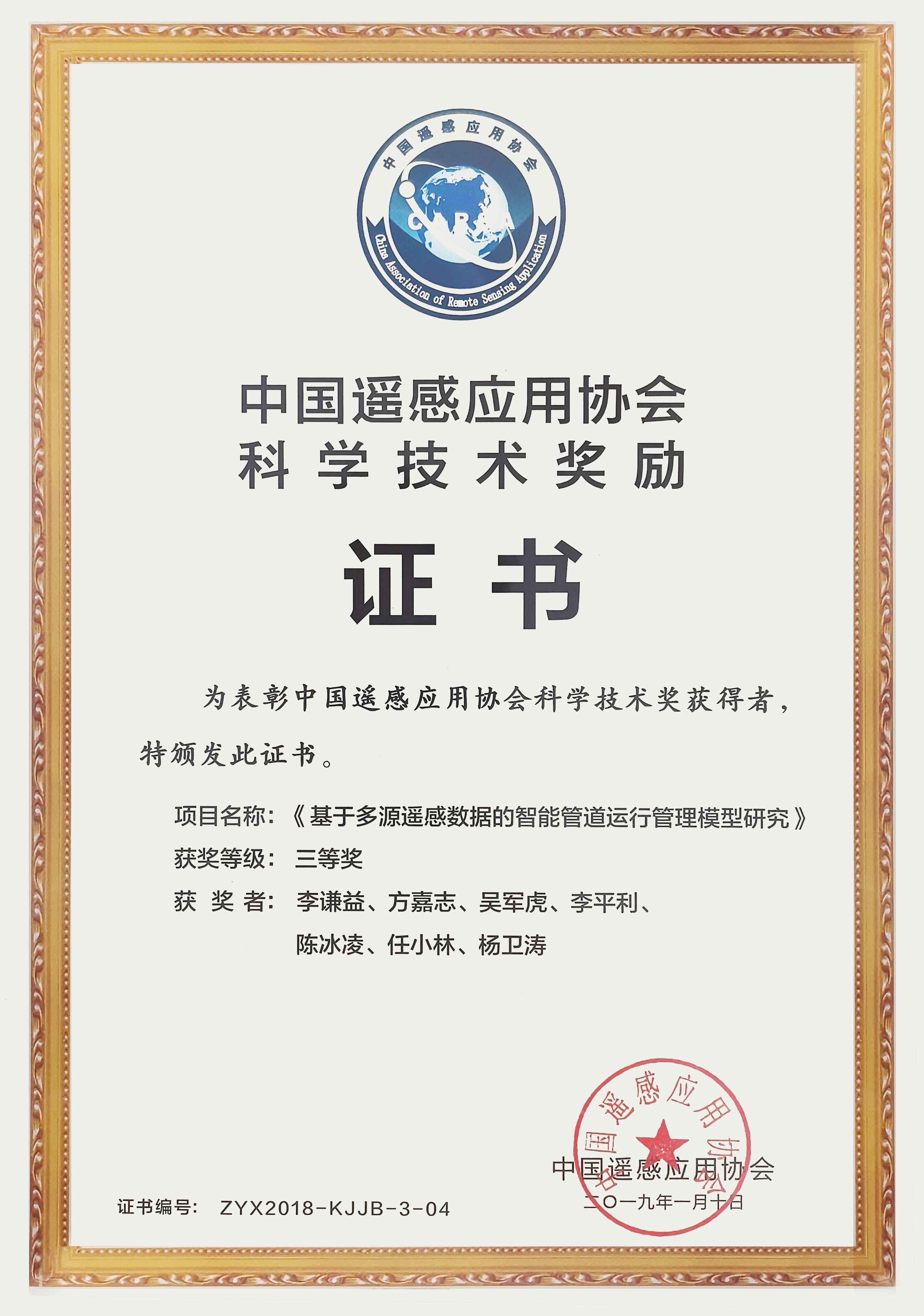 中国遥感应用协会科学技术奖